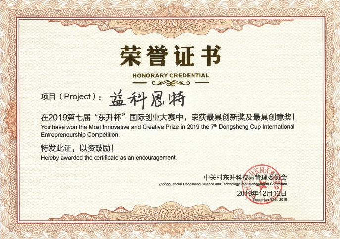 益科思特(北京)科技医药科技发展有限公司官网